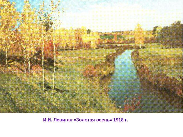 И.И. Левитан «Золотая осень» 1918 г.