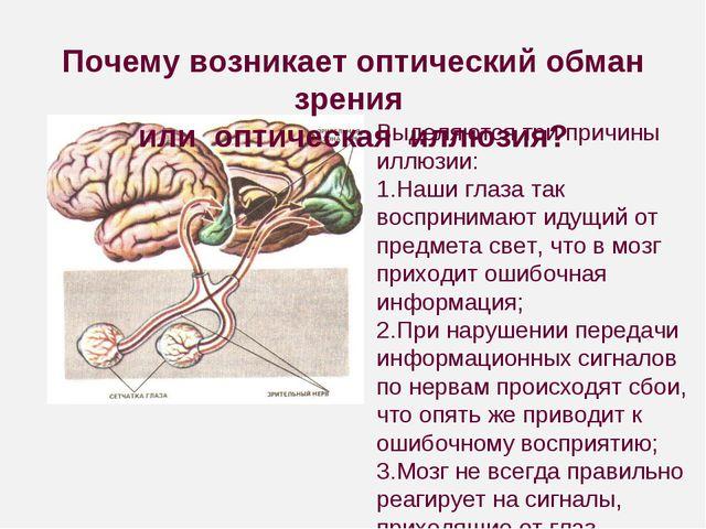 Выделяются три причины иллюзии: Наши глаза так воспринимают идущий от предмет...