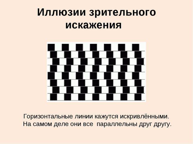 Иллюзии зрительного искажения Горизонтальные линии кажутся искривлёнными. На...