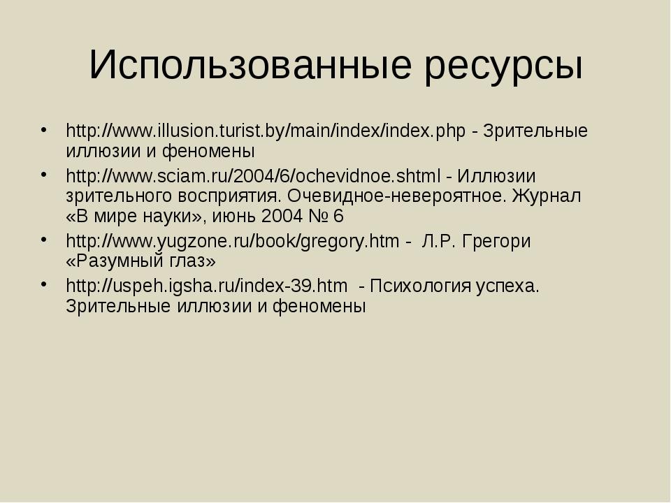 Использованные ресурсы http://www.illusion.turist.by/main/index/index.php - З...
