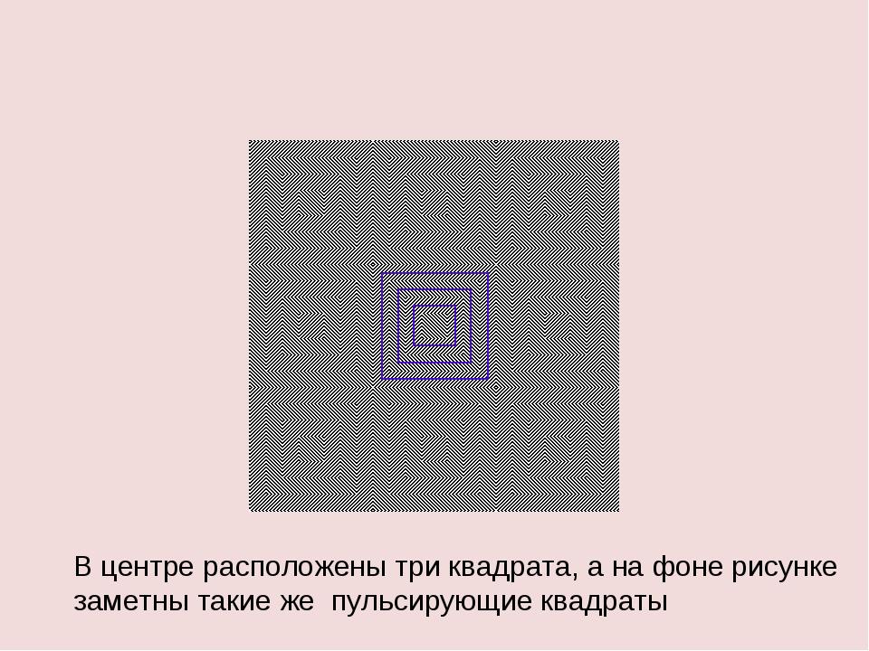 В центре расположены три квадрата, а на фоне рисунке заметны такие же пульсир...