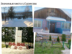 Значимые места с.Сурикова