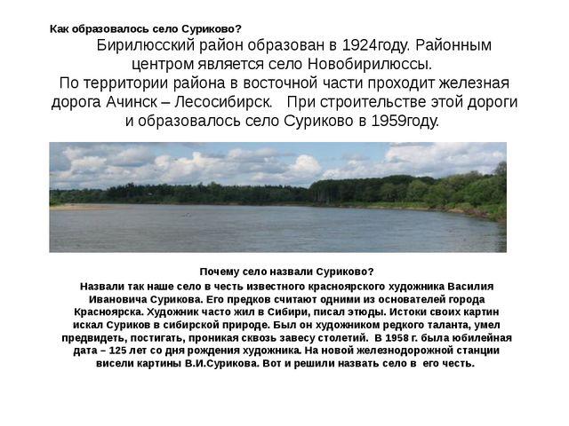 Как образовалось село Суриково? Бирилюсский район образован в 1924году. Район...
