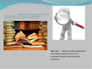 Информа́ция— сведения, воспринимаемые человеком или специальными устройства