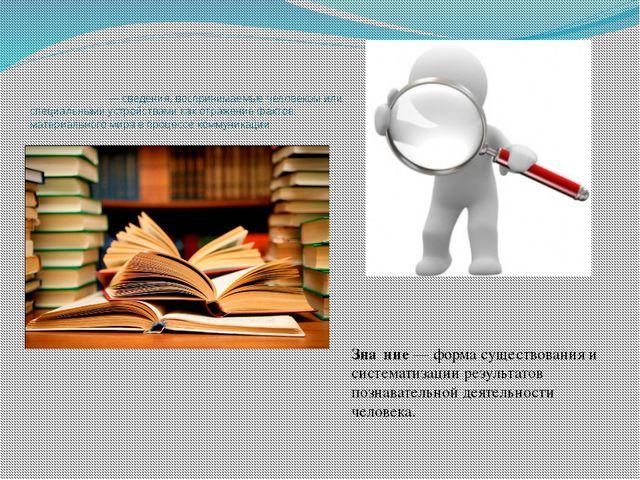 Информа́ция— сведения, воспринимаемые человеком или специальными устройства...