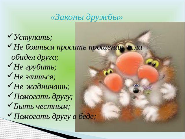 «Законы дружбы» Уступать; Не бояться просить прощения, если обидел друга; Не...