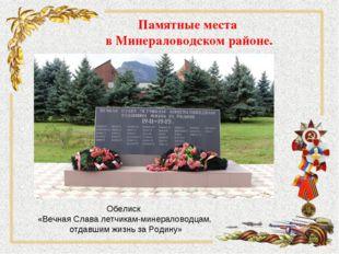 Памятные места в Минераловодском районе. Обелиск «Вечная Слава летчикам-минер