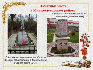 Памятные места в Минераловодском районе. Братская могила воинов, погибших в В