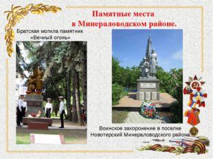 Памятные места в Минераловодском районе. Братская могила памятник «Вечный ого