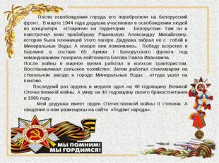 После освобождения города его перебросили на белорусский фронт. В марте 1944