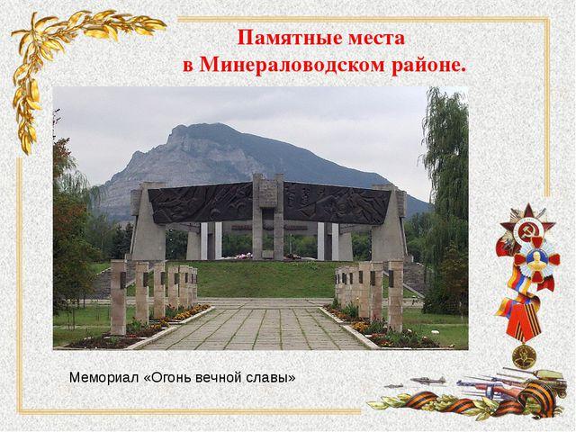 Памятные места в Минераловодском районе. Мемориал «Огонь вечной славы» sony -...