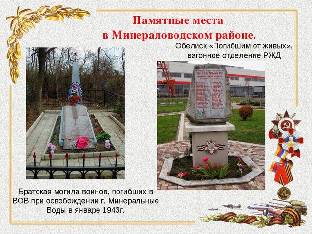 Памятные места в Минераловодском районе. Братская могила воинов, погибших в В...