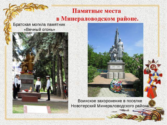 Памятные места в Минераловодском районе. Братская могила памятник «Вечный ого...