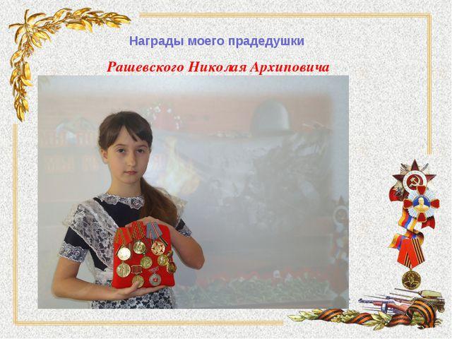 Награды моего прадедушки Рашевского Николая Архиповича