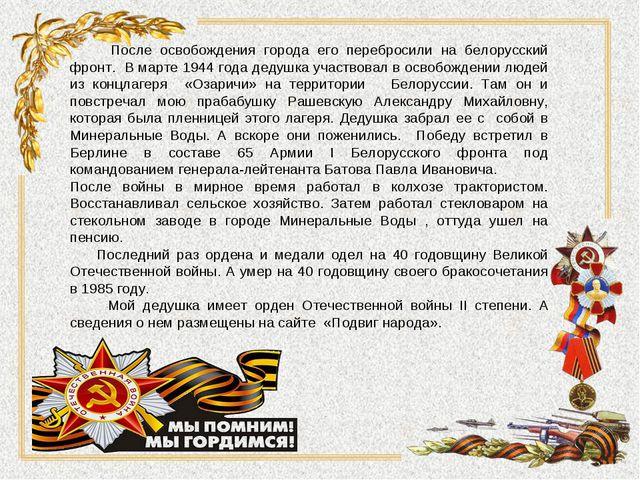 После освобождения города его перебросили на белорусский фронт. В марте 1944...