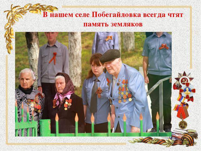 В нашем селе Побегайловка всегда чтят память земляков