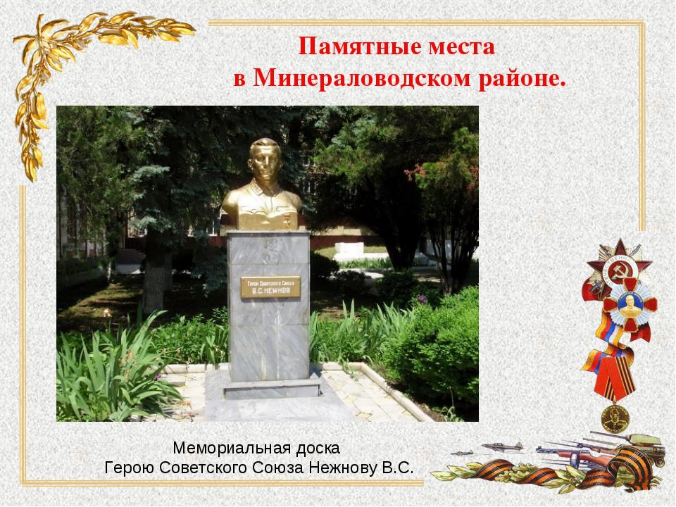 Памятные места в Минераловодском районе. Мемориальная доска Герою Советского...