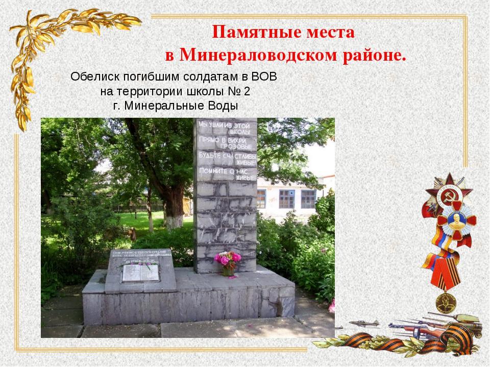 Памятные места в Минераловодском районе. Обелиск погибшим солдатам в ВОВ на т...