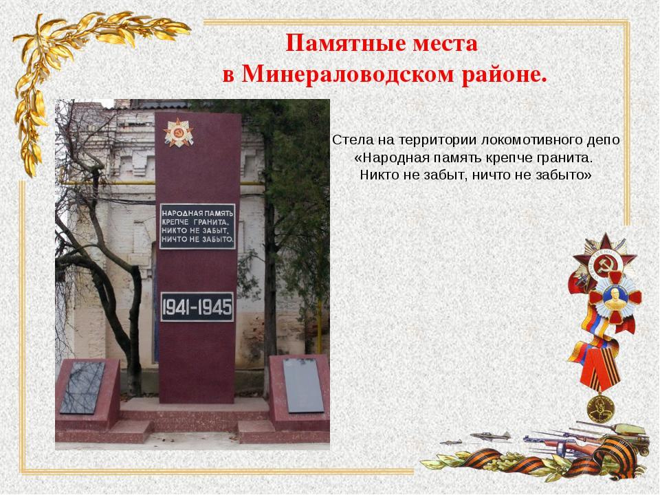 Памятные места в Минераловодском районе. Стела на территории локомотивного де...