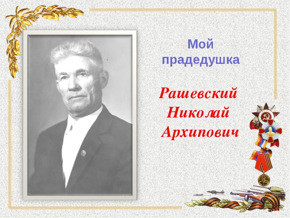 Мой прадедушка Рашевский Николай Архипович