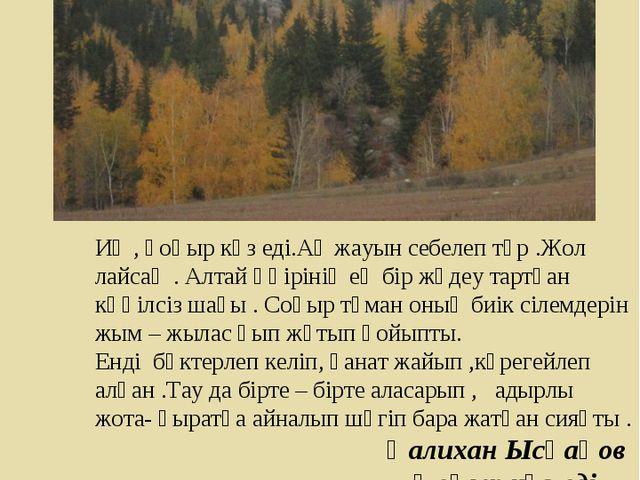 Иә , қоңыр күз еді.Ақ жауын себелеп тұр .Жол лайсаң . Алтай өңірінің ең бір ж...