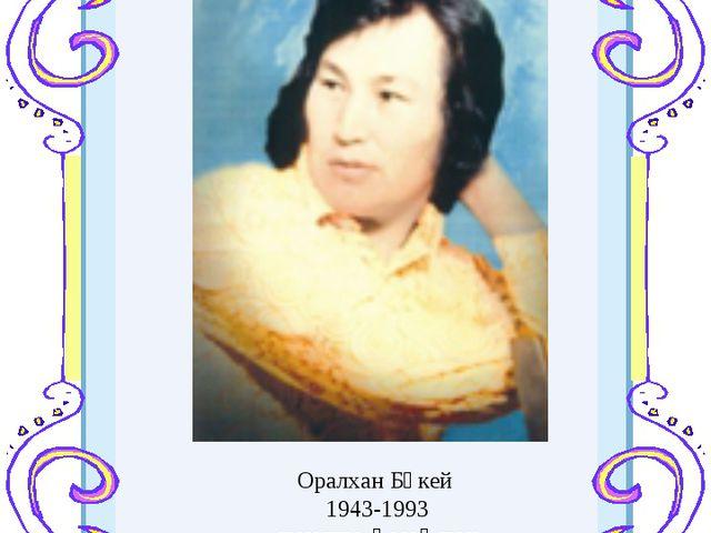 Оралхан Бөкей 1943-1993 жазушы ,Қазақстан Республикасы Мемлекеттік сыйлығының...