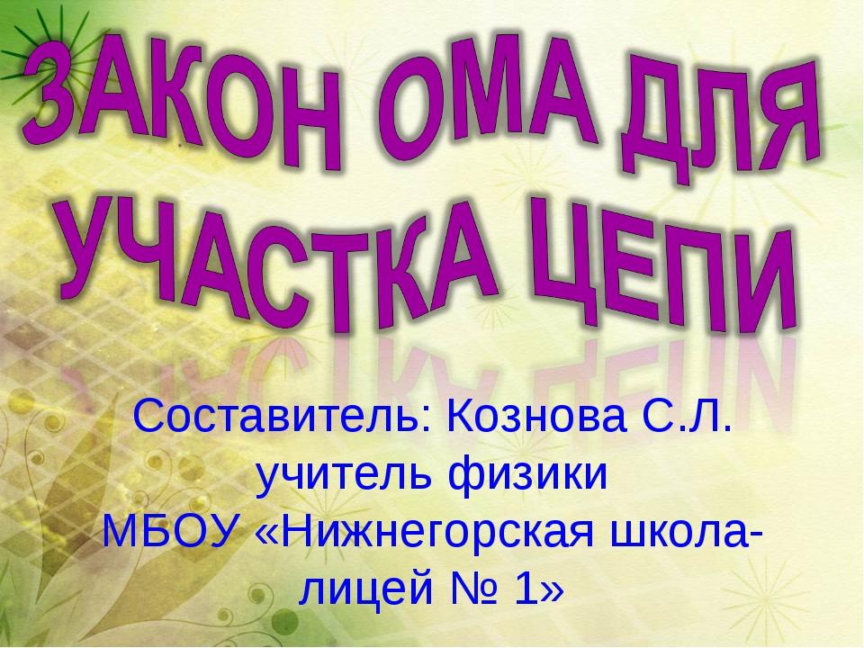 Составитель: Кознова С.Л. учитель физики МБОУ «Нижнегорская школа-лицей № 1»
