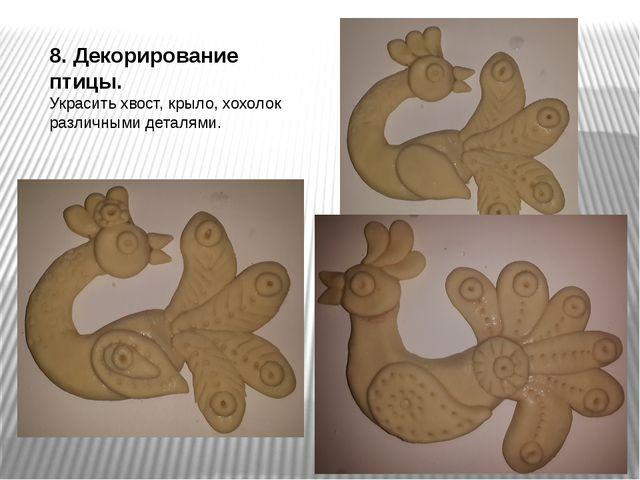 8. Декорирование птицы. Украсить хвост, крыло, хохолок различными деталями.