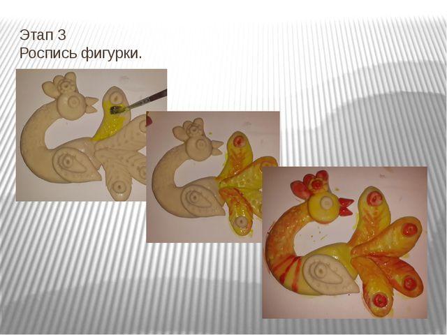 Этап 3 Роспись фигурки.