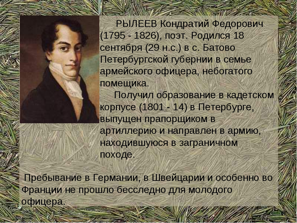 Аналаиз гражданин рылеев