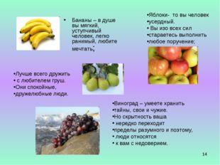 * Бананы – в душе вы мягкий, уступчивый человек, легко ранимый, любите мечтат