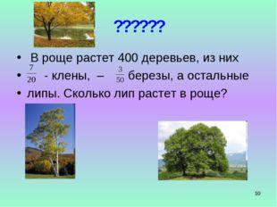 * ?????? В роще растет 400 деревьев, из них - клены, – березы, а остальные ли
