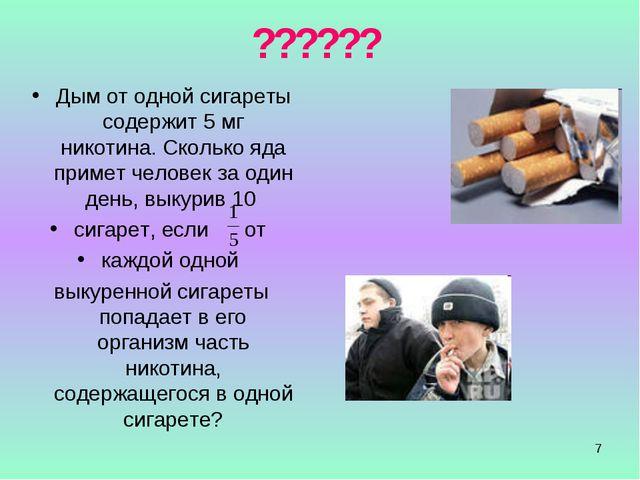 * ?????? Дым от одной сигареты содержит 5 мг никотина. Сколько яда примет чел...