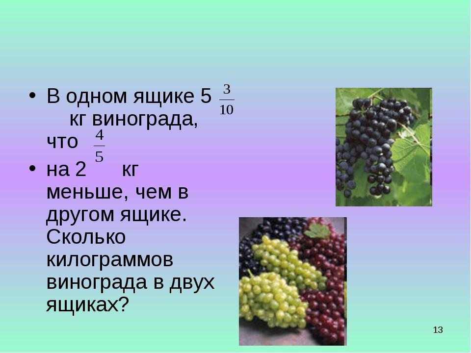 * В одном ящике 5 кг винограда, что на 2 кг меньше, чем в другом ящике. Сколь...