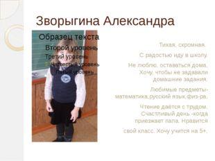 Зворыгина Александра Тихая, скромная. С радостью иду в школу. Не люблю, остав