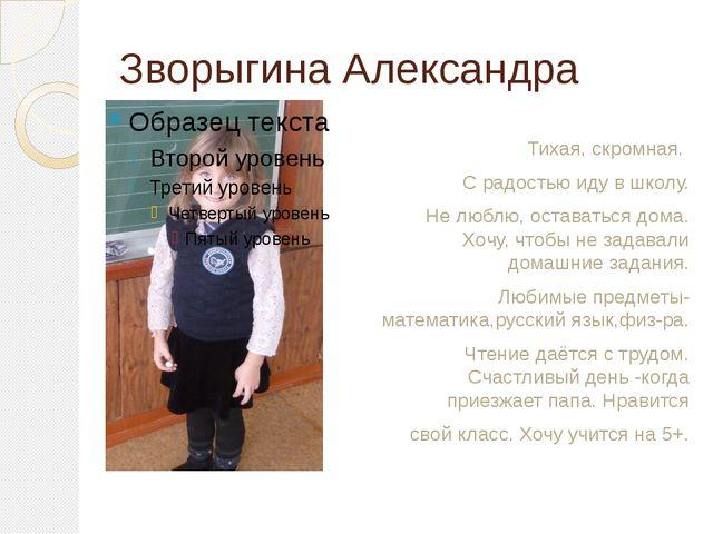 Зворыгина Александра Тихая, скромная. С радостью иду в школу. Не люблю, остав...