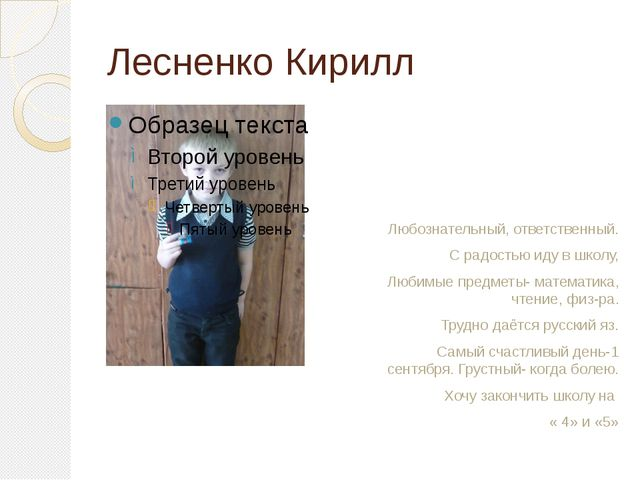Лесненко Кирилл Любознательный, ответственный. С радостью иду в школу, Любимы...
