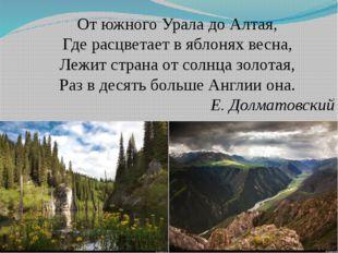 От южного Урала до Алтая, Где расцветает в яблонях весна, Лежит страна от сол