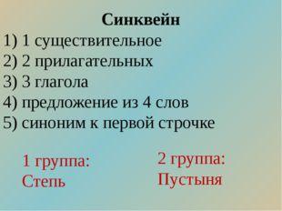 Синквейн 1) 1 существительное 2) 2 прилагательных 3) 3 глагола 4) предложени