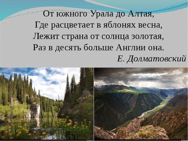 От южного Урала до Алтая, Где расцветает в яблонях весна, Лежит страна от сол...