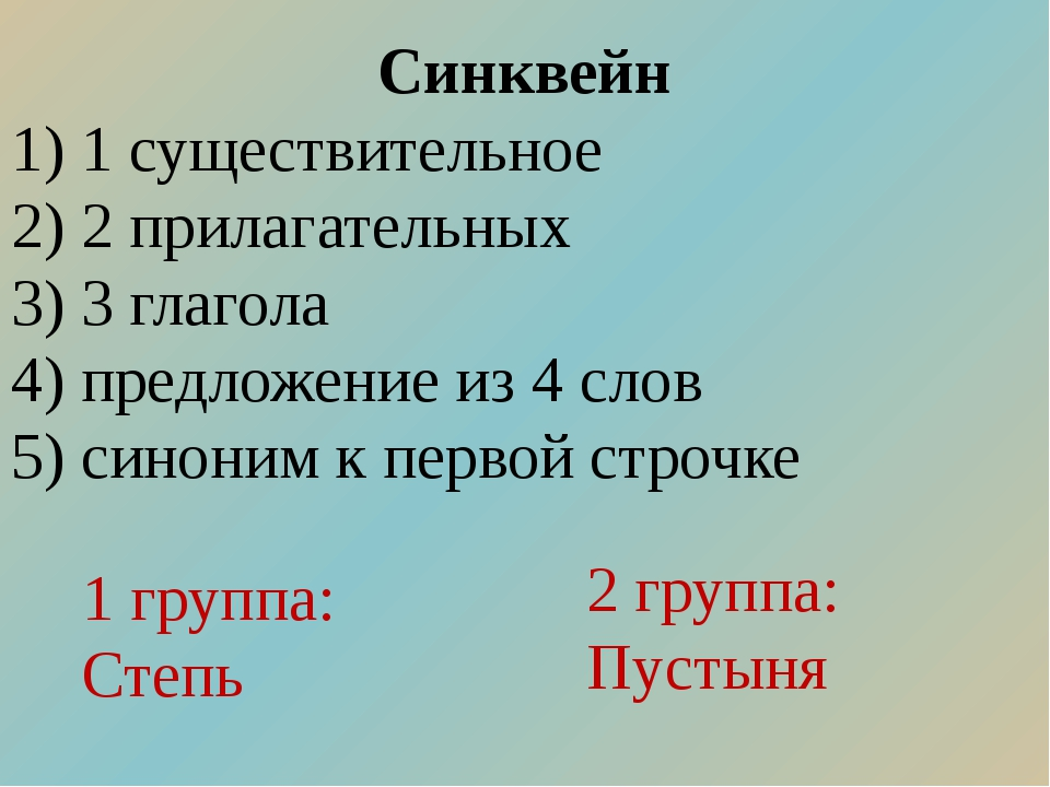 Синквейн 1) 1 существительное 2) 2 прилагательных 3) 3 глагола 4) предложени...