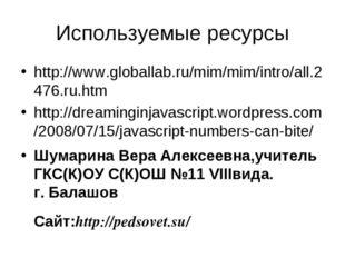 Используемые ресурсы http://www.globallab.ru/mim/mim/intro/all.2476.ru.htm ht