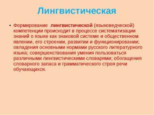 Лингвистическая Формирование лингвистической (языковедческой) компетенции про