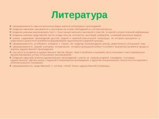 Литература  сформированность навыков различных видов анализа литературных пр