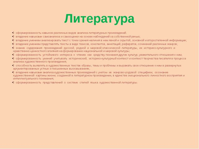 Литература  сформированность навыков различных видов анализа литературных пр...