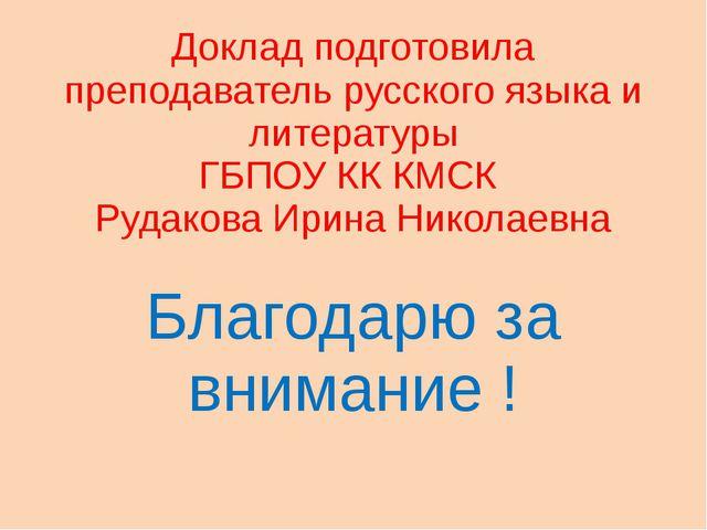 Доклад подготовила преподаватель русского языка и литературы ГБПОУ КК КМСК Ру...