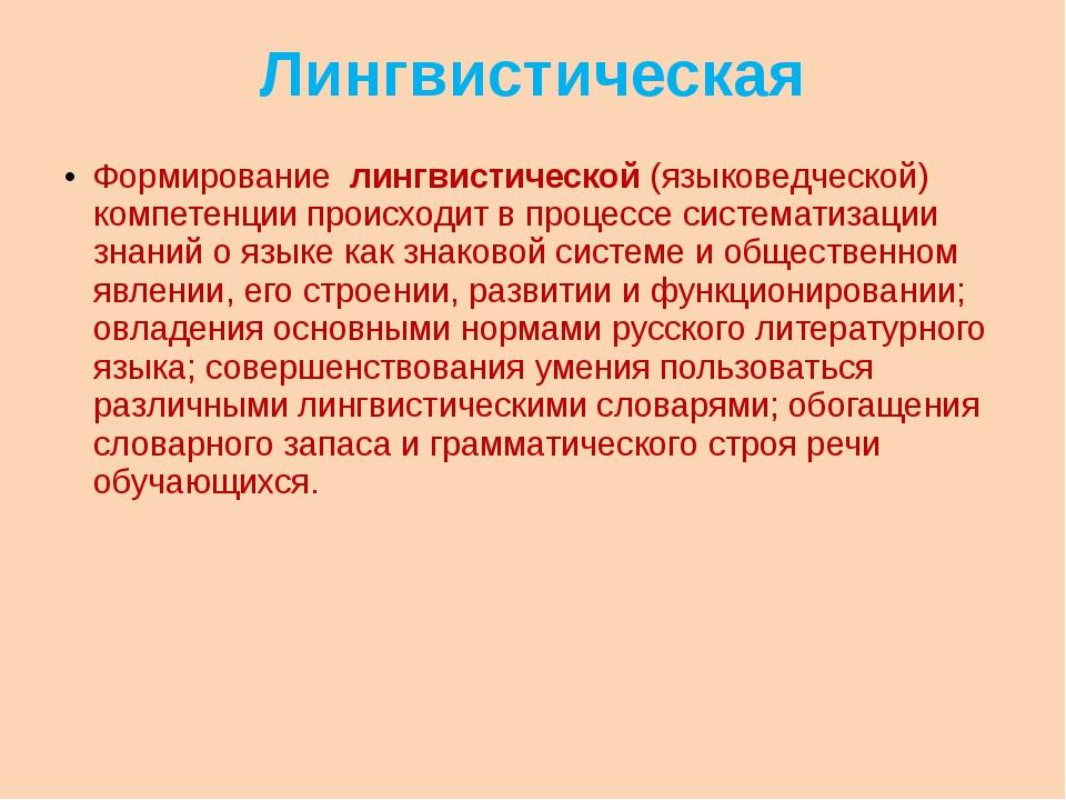 Лингвистическая Формирование лингвистической (языковедческой) компетенции про...