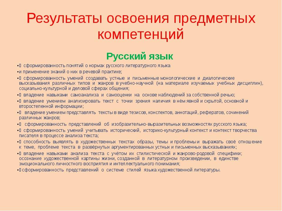 Результаты освоения предметных компетенций Русский язык  сформированность по...