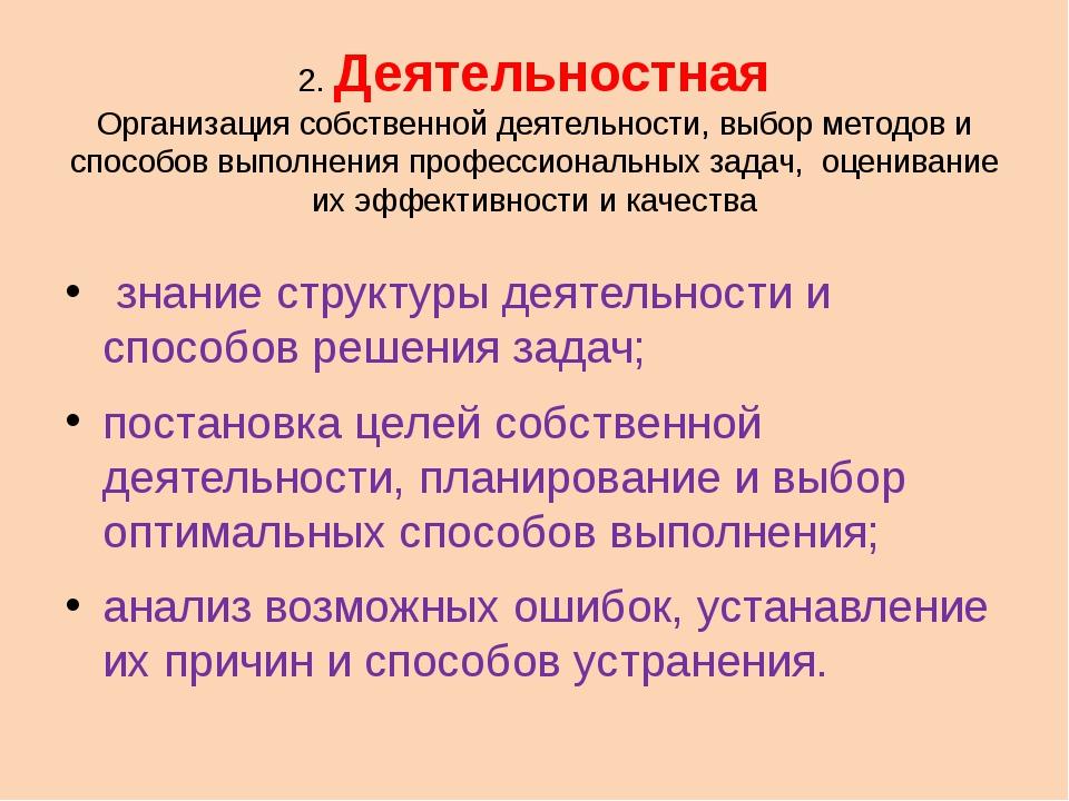 2. Деятельностная Организация собственной деятельности, выбор методов и спосо...