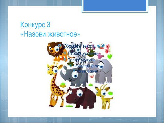 Конкурс 3 «Назови животное»